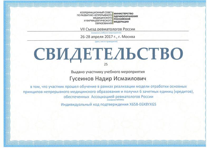 Dimplomlar və sertifikatlar Nadir Hüseynov hekimtap.az