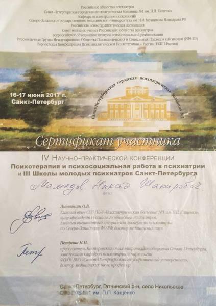 Дипломы и сертификаты Нихад Мамедов hekimtap.az