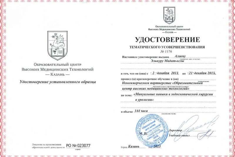 Dimplomlar və sertifikatlar Elnur Əliyev hekimtap.az