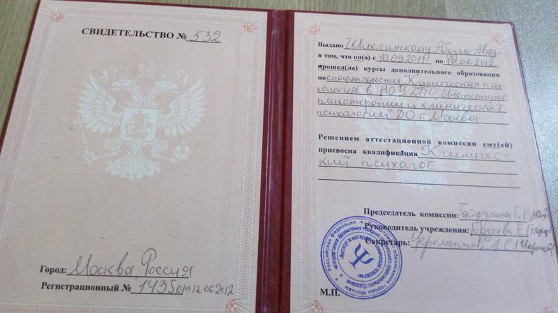 Dimplomlar və sertifikatlar Abdulla Şıxlinski hekimtap.az