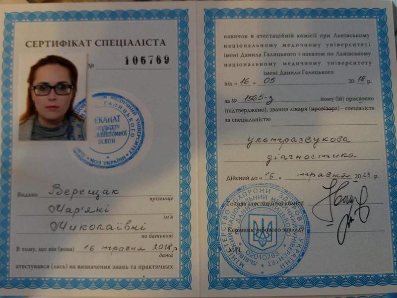 Дипломи і сертифікати Мар'яна Верещак doctortap.com.ua