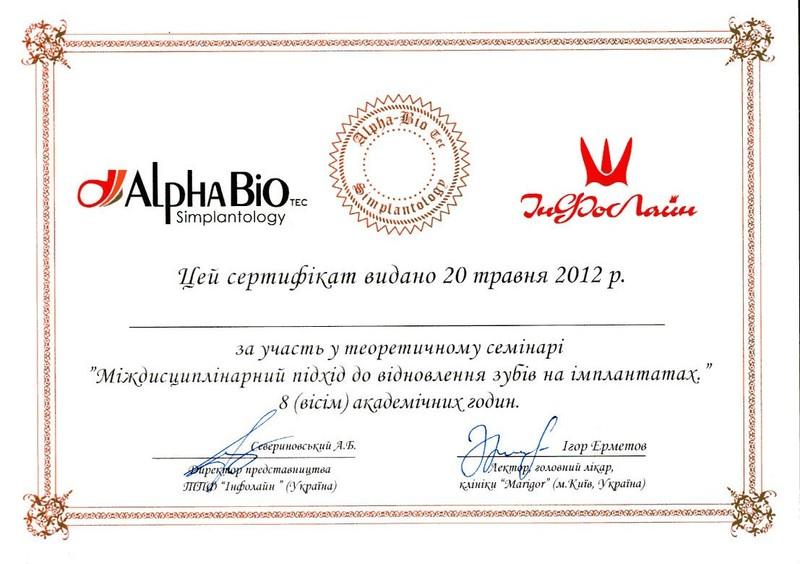 Дипломы и сертификаты Денис Андреев doctortap.com.ua