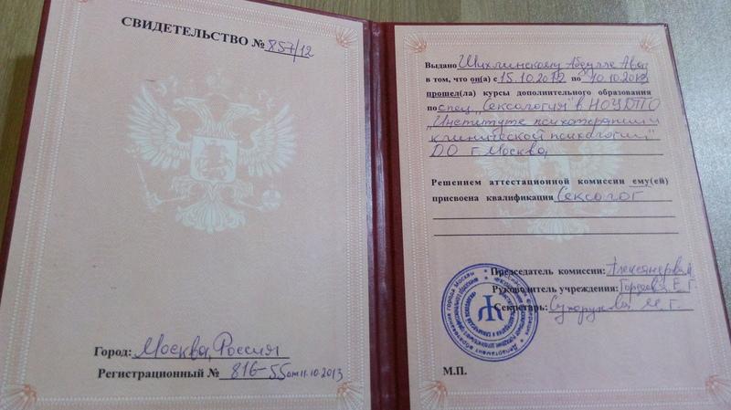 Дипломы и сертификаты Абдулла Шихлинский hekimtap.az