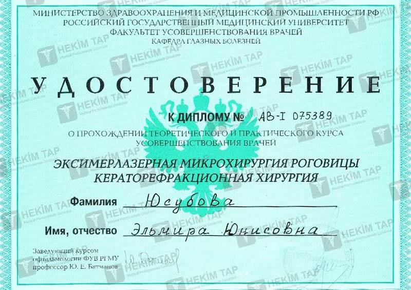 Diplomas and Certificates Elmira  Yusubova hekimtap.az