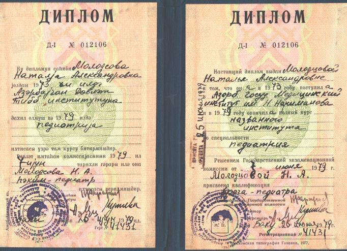 Dimplomlar və sertifikatlar Natalya Molodsova hekimtap.az