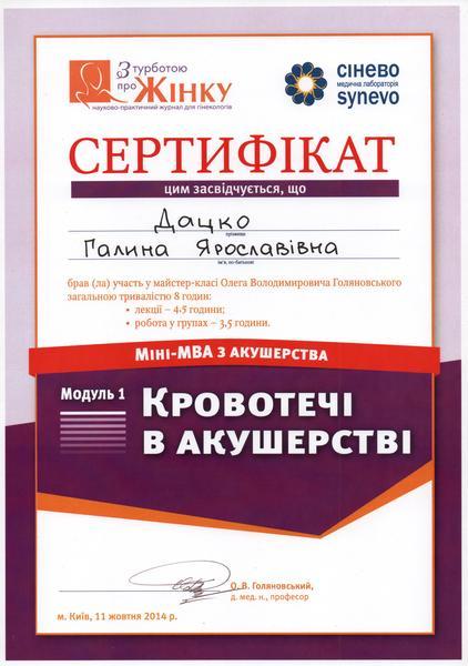Дипломи і сертифікати Галина Дацко doctortap.com.ua