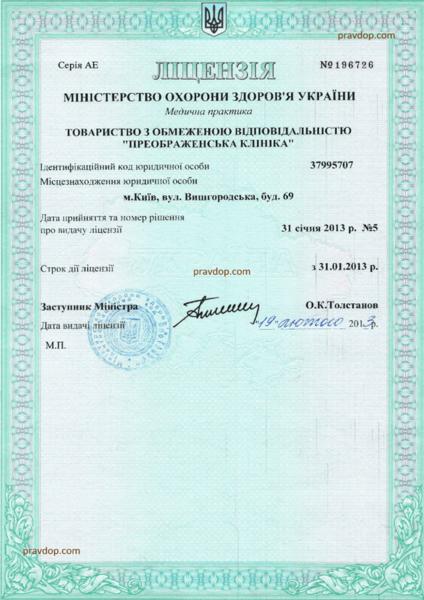 Дипломи і сертифікати Василь Черепанич doctortap.com.ua