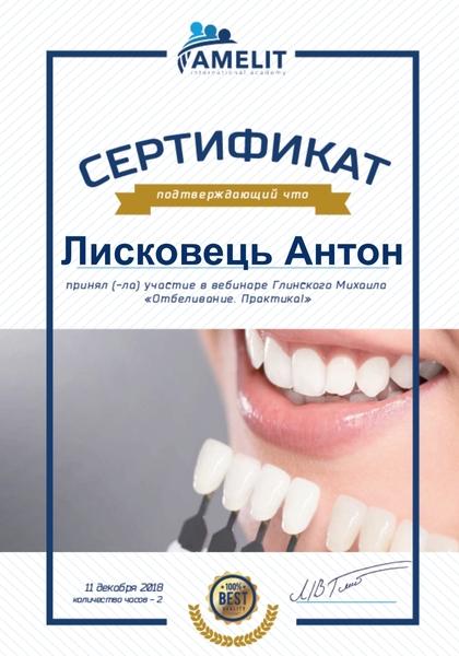 Дипломы и сертификаты Антон Лисковец doctortap.com.ua