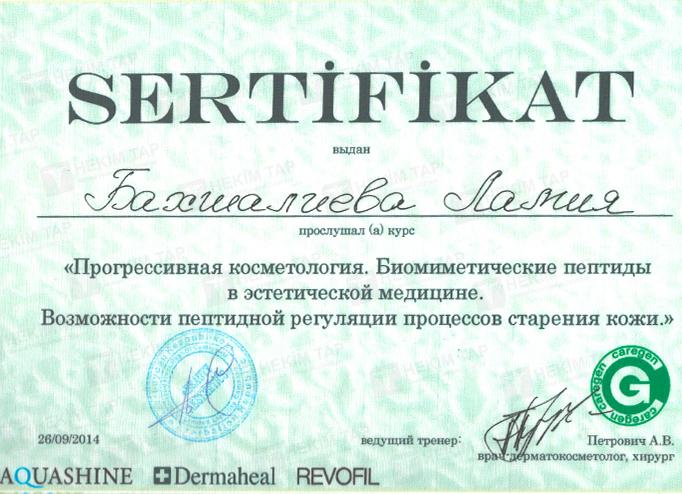 Dimplomlar və sertifikatlar Lamiyə Baxşəliyeva hekimtap.az