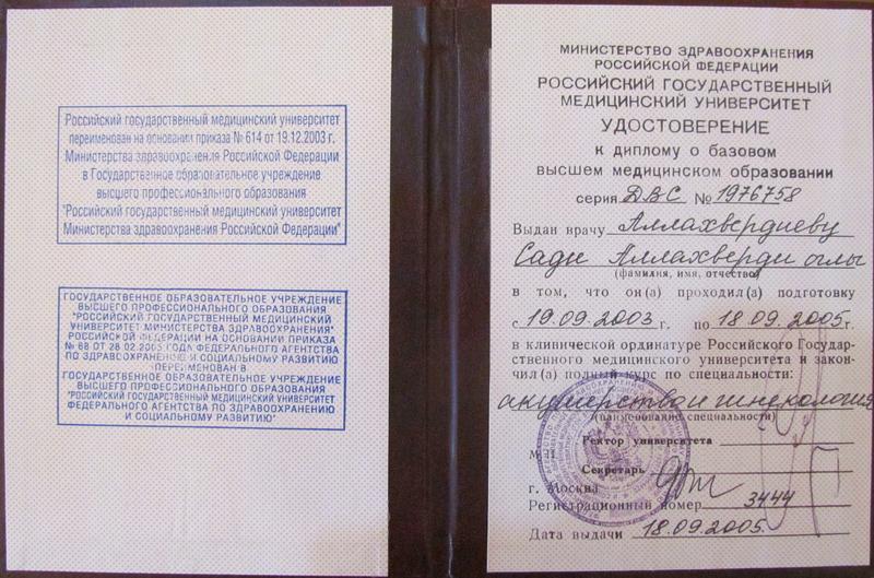 Dimplomlar və sertifikatlar Sədi Allahverdiyev hekimtap.az
