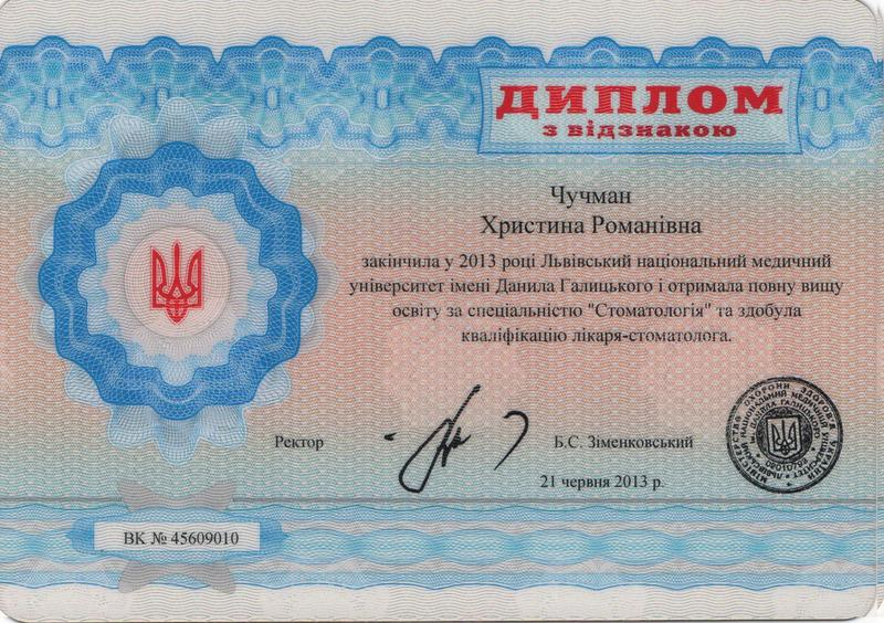 Дипломи і сертифікати Христина Чучман doctortap.com.ua