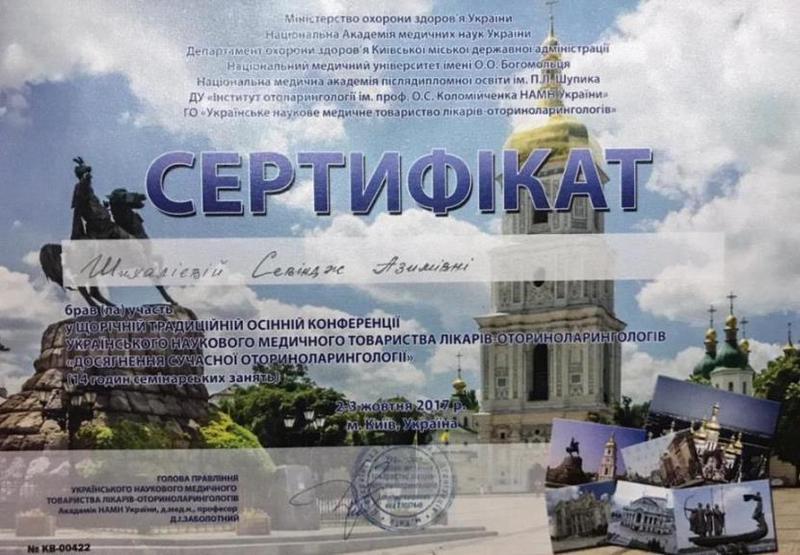 Дипломы и сертификаты Севиндж  Шихалиева hekimtap.az