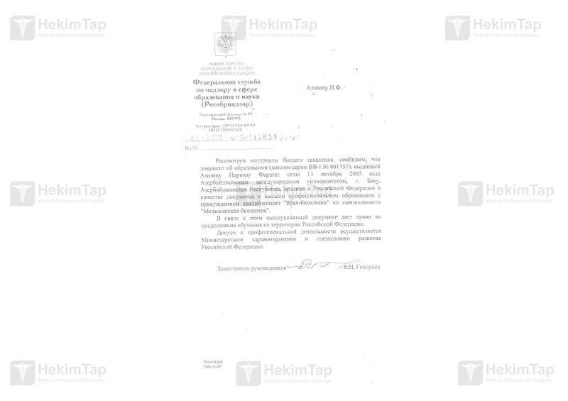 Dimplomlar və sertifikatlar Pərviz  Əzizov hekimtap.az