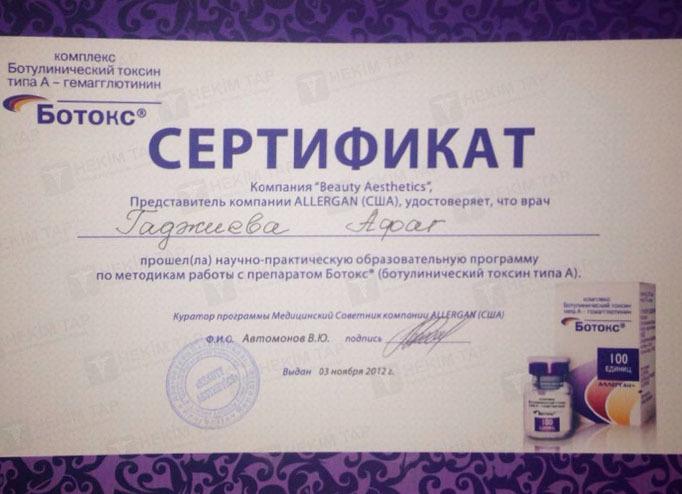 Дипломы и сертификаты Афаг  Гаджиева hekimtap.az