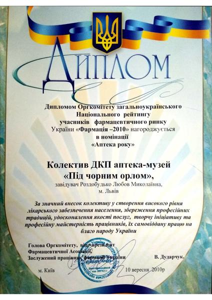 """Аптека-Музей """"Під Чорним Орлом"""" doctortap.com.ua"""