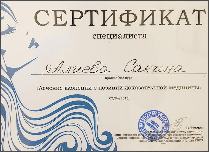 Dimplomlar və sertifikatlar Səkinə Əliyeva hekimtap.az