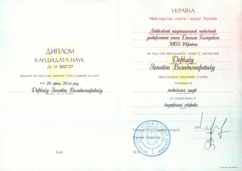 Дипломи і сертифікати Зеновій Деркач doctortap.com.ua