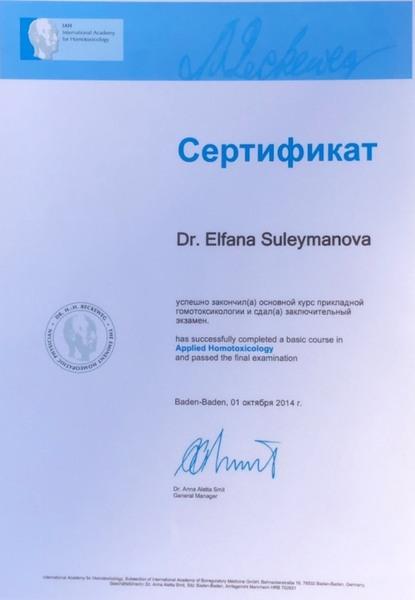 Dimplomlar və sertifikatlar Elfanə Süleymanova  hekimtap.az