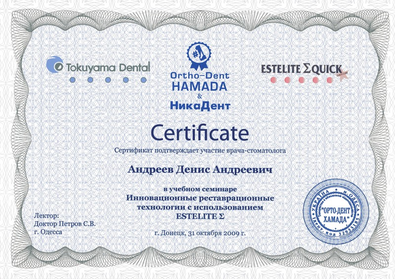 Дипломи і сертифікати Денис Андреєв doctortap.com.ua