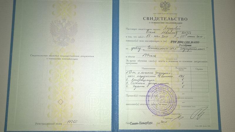 Dimplomlar və sertifikatlar Yeganə Axundova hekimtap.az