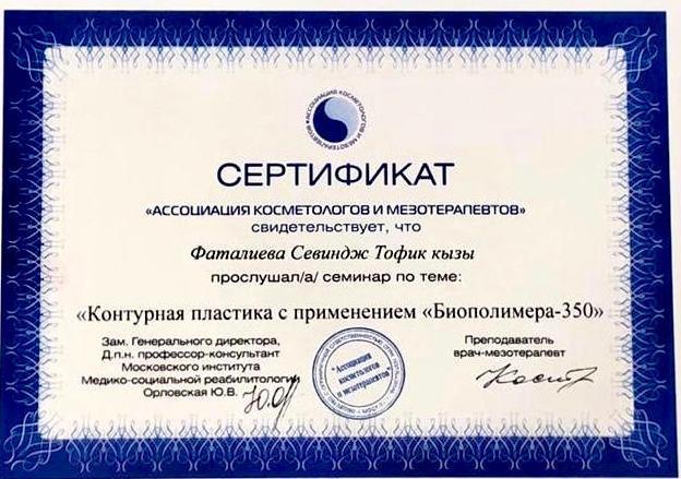 Dimplomlar və sertifikatlar kosmetoloq-sevinc-fətəliyeva