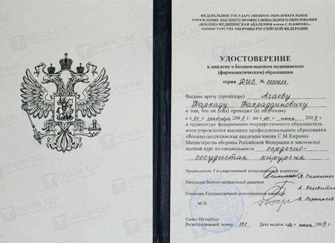 Diplomas and Certificates Ferhad  Agayev hekimtap.az