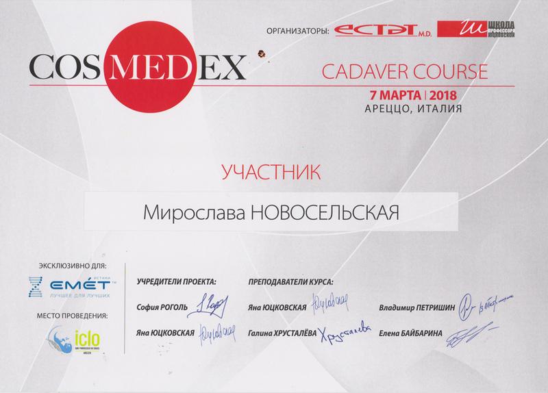 Дипломи і сертифікати Мирослава Новосільська doctortap.com.ua