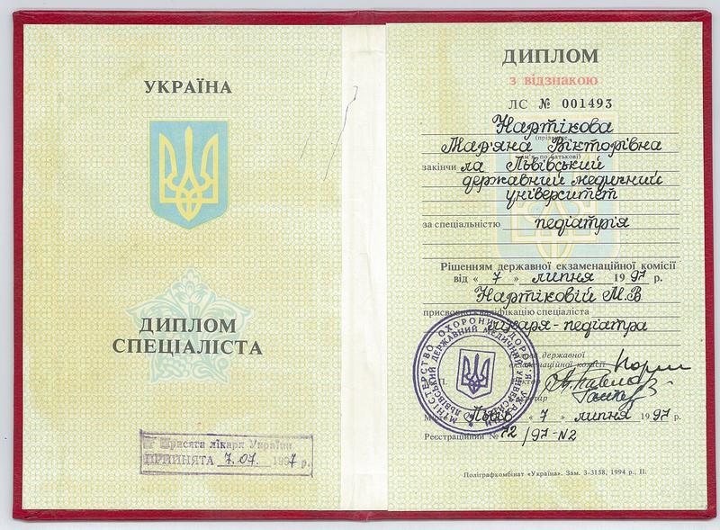 Дипломы и сертификаты Марьяна Нартикова doctortap.com.ua
