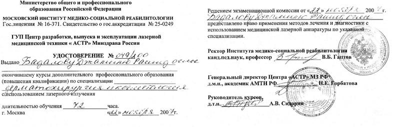 Dimplomlar və sertifikatlar Cəmil Bədəlov  hekimtap.az