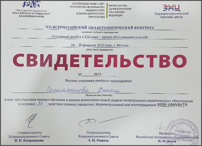 Dimplomlar və sertifikatlar Lalə Səlimxanova hekimtap.az