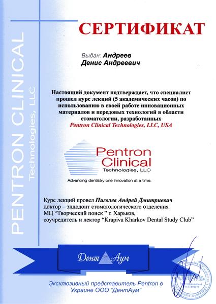Diplomas and Certificates Denys Andreiev doctortap.com.ua