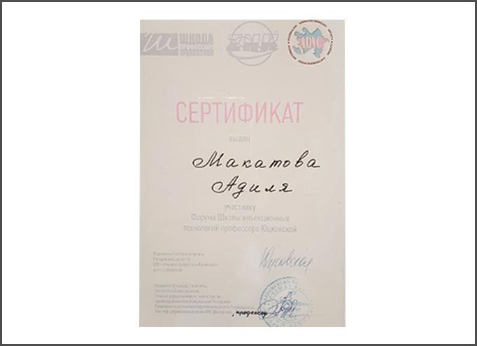Dimplomlar və sertifikatlar Adilə Makatova hekimtap.az