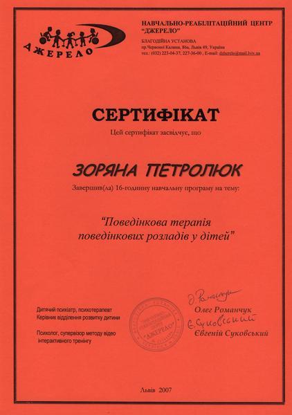 Дипломи і сертифікати Зоряна Кручак  doctortap.com.ua