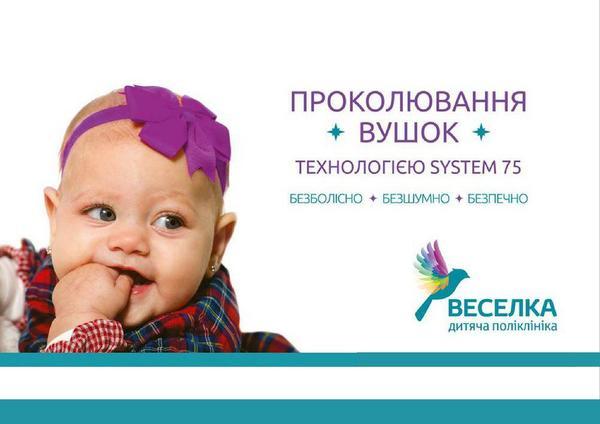 Проколювання вушок технологією SYSTEM-75  doctortap.com.ua