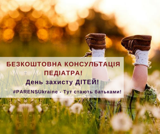Безкоштовна консультація педіатра!  doctortap.com.ua