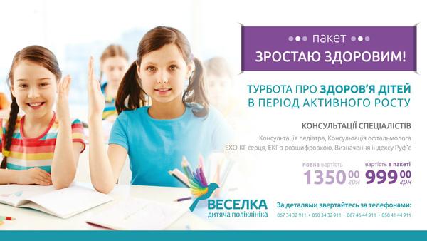 Профілактика здоров'я дитини в період активного росту.  doctortap.com.ua