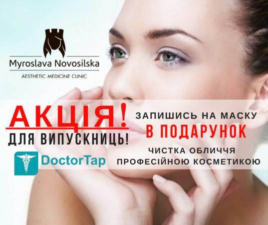 Запишись на маску та отримай чистку обличчя професійною косметикою в ПОДАРУНОК !  doctortap.com.ua
