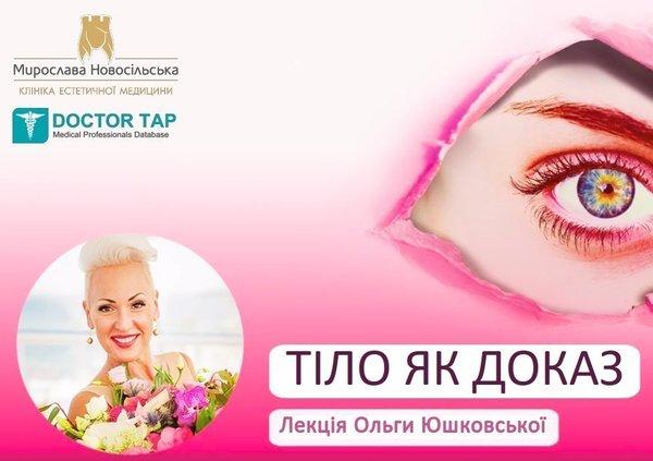 """Лекція Ольги Юшковської """"Тіло як доказ""""  doctortap.com.ua"""