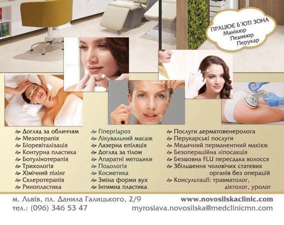 Пропонуємо європейські методики в естетичній медицині та дерматології  doctortap.com.ua