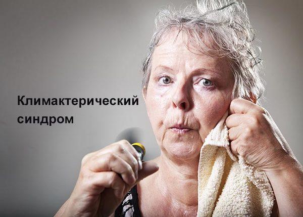 Климактерический синдром  hekimtap.az