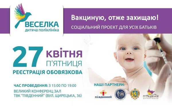 """Соціальний проект для батьків """"Вакциную, отже захищаю!""""  doctortap.com.ua"""