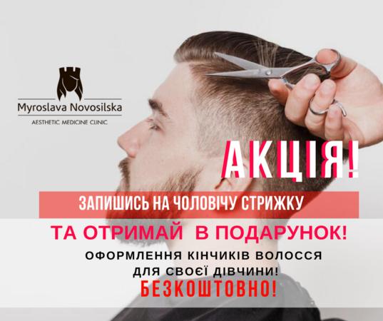 Акція! Запишись на чоловічу стрижку та отримай подарунок для коханої!  doctortap.com.ua