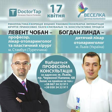 Спільна консультація лікарів отоларингологів  doctortap.com.ua