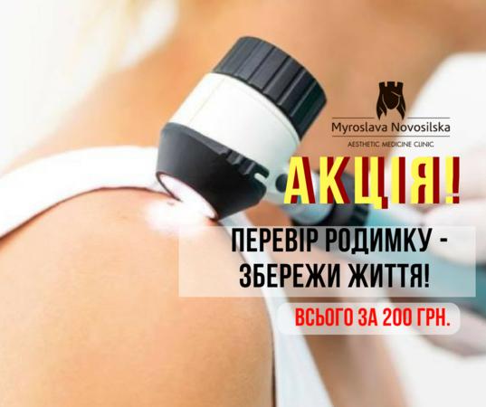 Перевір родимку - Збережи життя!  doctortap.com.ua