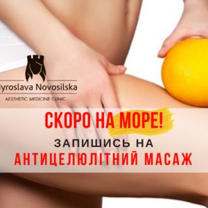 Запишись на антицелюлітний масаж та отримай термообгортання в подарунок!  doctortap.com.ua